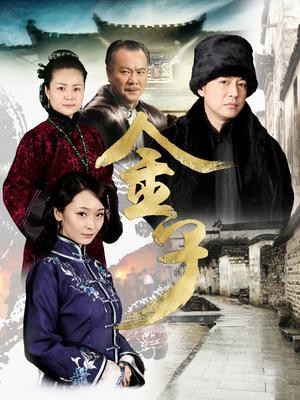Chinese - 金子