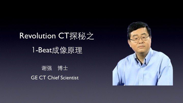 Revolution CT探秘之1-Beat成像原理