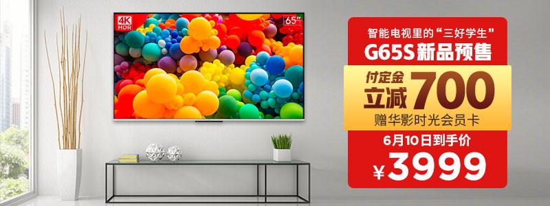 乐视超级电视G65S开始预售啦!