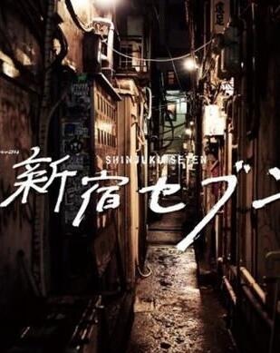 新宿SEVEN剧照