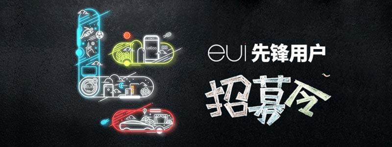 """EUI""""先锋试用用户""""招募"""