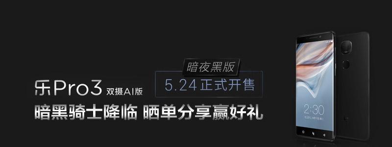 524暗黑骑士降临!乐Pro3 双摄AI版晒单分享赢好礼!