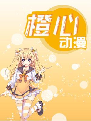橙心动漫海报