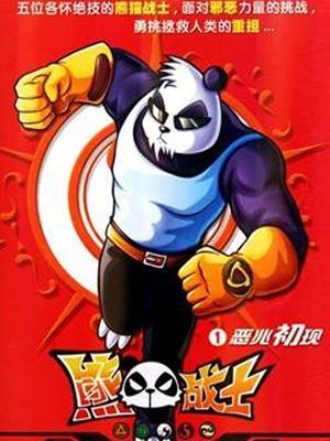 熊猫战士海报