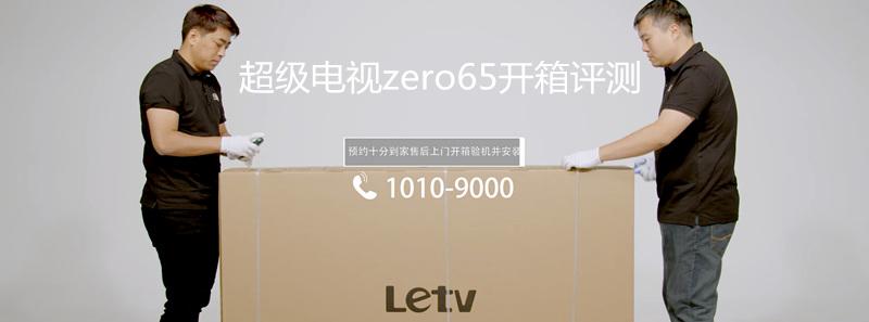 超级电视zero65开箱测评!给你一个与众不同的智能电视!