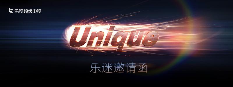 3.29成就#unique#发布会 乐视超级电视诚邀乐迷一同见证[北京]