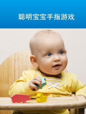 聪明宝宝手指游戏海报