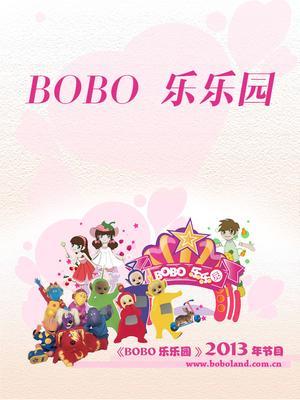 BOBO 乐乐园