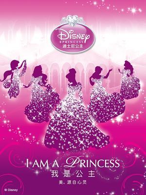 迪士尼《我是公主》真人秀海报