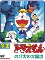 哆啦A梦1982剧场版 大雄的大魔境 国语