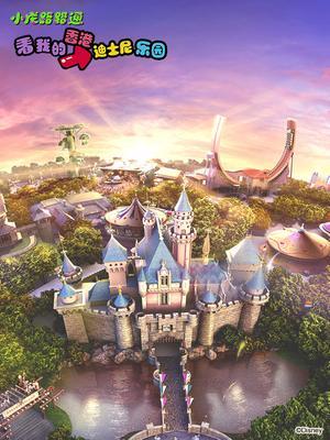 小龙路路通 看我的香港迪士尼乐园海报