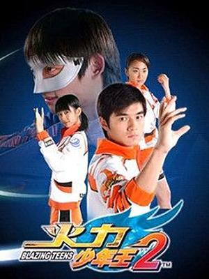 火力少年王2海报