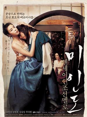 美人图(韩国)海报
