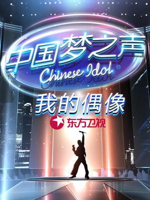 中國夢之聲第二季
