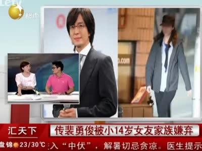 2012年裴勇俊照片_传裴勇俊被小14岁女友家族嫌弃图片