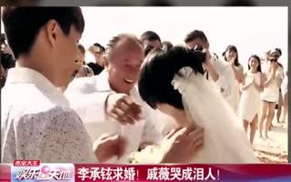 铉求婚视频_李承铉求婚!戚薇哭成泪人!